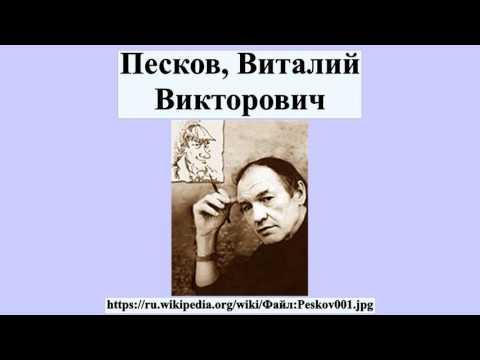 Песков, Виталий Викторович