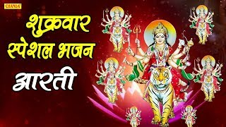 Shukrawar Special Bhajan | संतोषी माँ की आरती