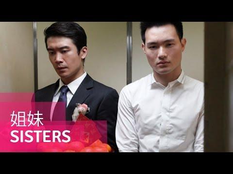 Sisters 《姐妹》- Gay Drama Short Film // Viddsee 同志喜劇短片