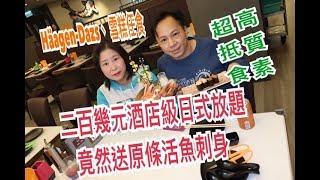 兩公婆食在香港 ~ 二百幾元高質素日式放題 竟然送原條活魚刺身 Häagen-Dazs 雪糕任食