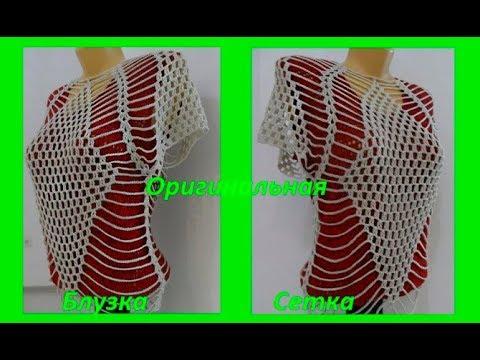 оригинальная блузка сетка Crochet Blouse в 84 вязание от