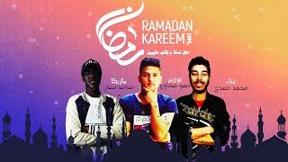 """تحميل اغاني أجمل أغاني رمضان 2020 أغنيه """" رمضان شهر الأيمان """" ????⭐ غناء محمد حمدي توزيع حمو مطاوع ???? Ramadan 2020 ???? MP3"""