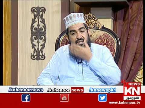 Raah-e-Falah 08 August 2021 | Kohenoor News Pakistan