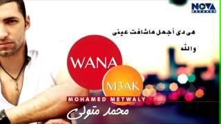 مازيكا Mohamed Metwaly - A7la mn Ay Wa7da / محمد متولى - أحلى من اي واحده تحميل MP3