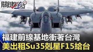 福建「前線基地」衝著台灣! 美軍將出租Su-35大剋星F-15給台灣!? 關鍵時刻 20180517-1   朱學恒 馬西屏 黃建瑋 王瑞德 黃世聰