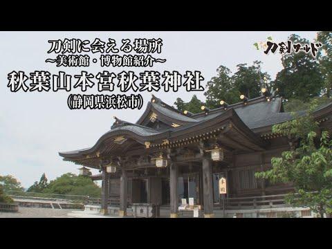 秋葉山本宮  秋葉神社