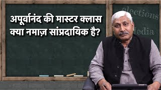 Apoorvanand Ki Master Class- Is Namaz a communal act in the new India?