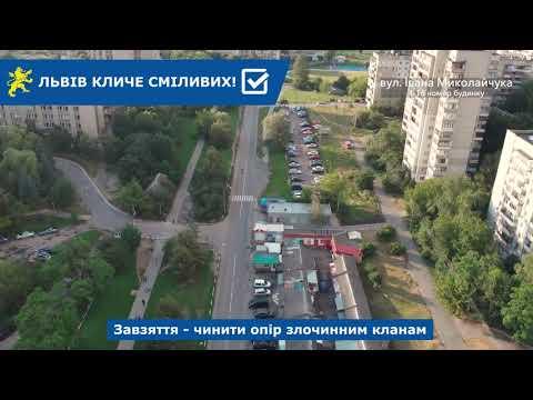 Над Левом: вул. Миколайчука 1-16, Плугова