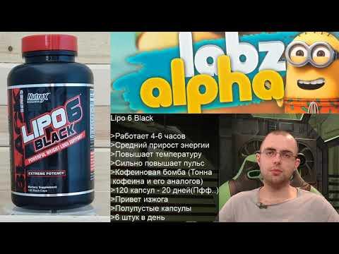 Отзывы на жиросжигатель Lipo 6 Black (Липо 6 Блэк), Как принимать, до и после для девушек и мужчин
