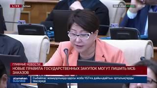 Новости Казахстана. Выпуск от 16.01.19