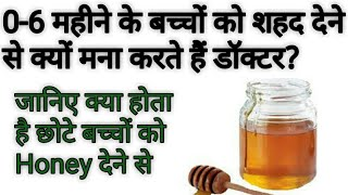 honey is good or bad for 0 to 6 months babies