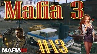 Украсть или уничтожить грузовики с лекарством #12 - Mafia 3