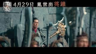 真‧三國無双電影劇照1