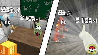 애버라스  - (포켓몬스터) - 땅굴에서 만난 애버라스가 우리 학교에 전학 왔다! 하지만 바로 진화를..?! [포켓몬 스쿨] 마인크래프트 Minecraft [진호]