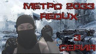 METRO 2033 REDUX - 3 СЕРИЯ.