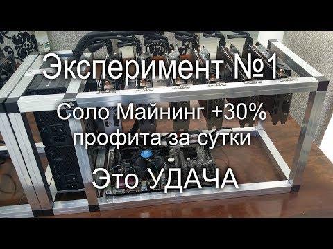 Эксперимент №1!! Соло Майнинг +30% профита за сутки. Это УДАЧА
