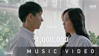 The Parkinson - กรรมการ 【OFFICIAL MV】