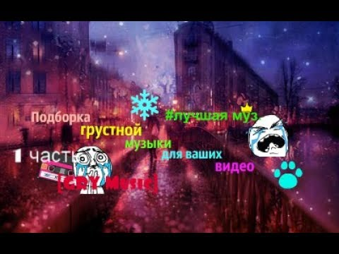 Музыка для видео | Грустная музыка для видео | Подборка грустной музыки (Часть первая)