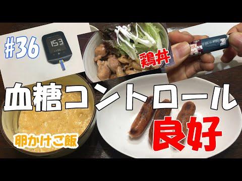 , title : '【一型糖尿病のリアル飯】鶏肉ならたくさん食べられる…?血糖値もコントロールしやすい?【卵かけご飯×鶏丼×ミニハンバーグ】