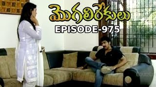 Episode 975 | 04-11-2019 | MogaliRekulu Telugu Daily Serial | Srikanth Entertainments | Loud Speaker