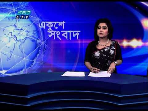 09 AM News || সকাল ০৯টার সংবাদ || 01 Aug 2021 || ETV News