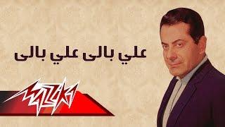 تحميل اغاني Ala Baly Ala Baly - Farid Al-Atrash علي بالى علي بالى - فريد الأطرش MP3