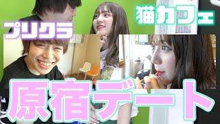 【リベンジ】ほりかわで原宿デートしてきた! - YouTube
