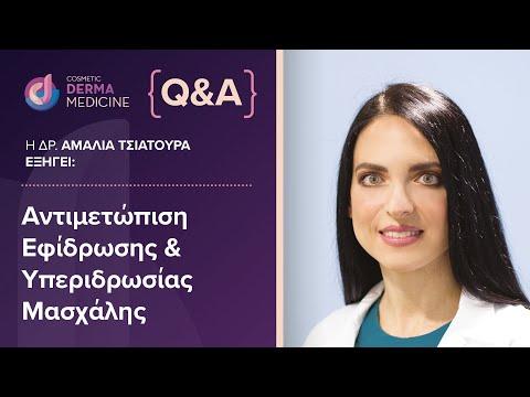 Υπεριδρωσία μασχάλης - Η Δρ. Αμαλία Τσιατούρα μας ενημερώνει