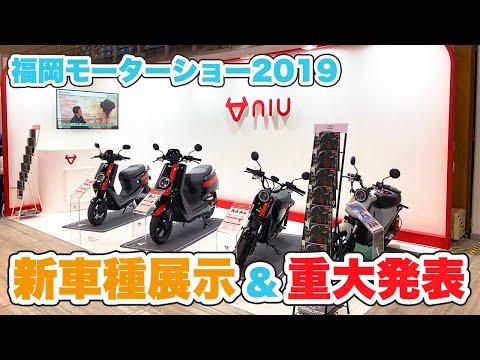 【WokaRider登場】XEAM試乗会情報あり!最新車種N-GTが展示されたFMS2019をレポート【電動バイク】