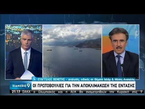Οι πρωτοβουλίες για την αποκλιμάκωση της έντασης   28/08/2020   ΕΡΤ