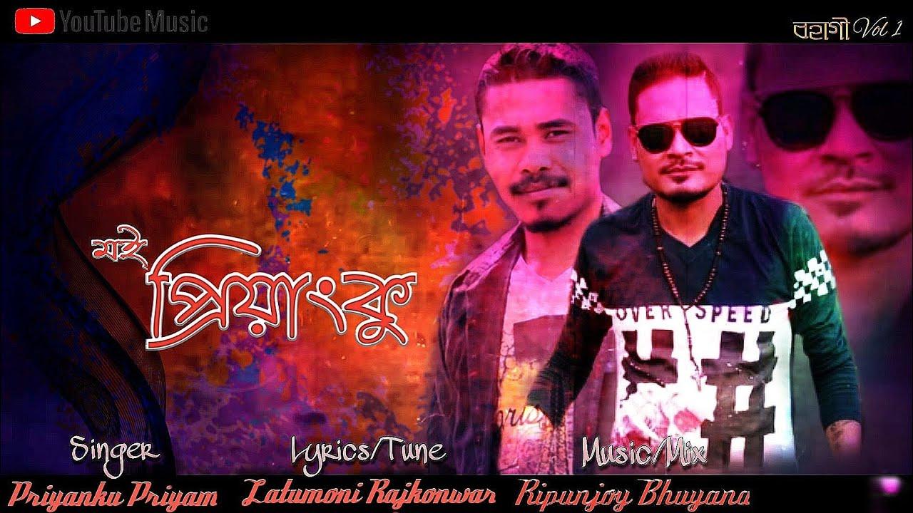 Jene Tene Lyrics - Priyanku Priyom, latumoni Rajkonwar Lyrics