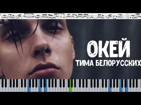 Тима Белорусских - Окей (кавер на пианино + ноты)