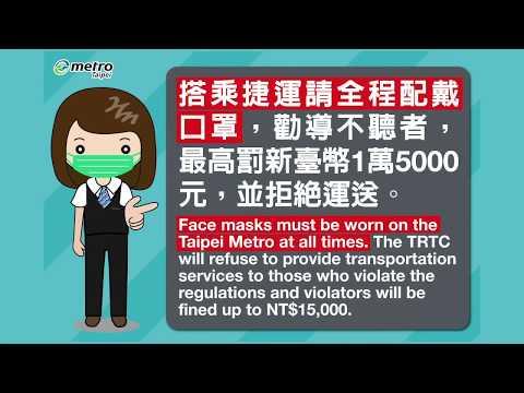 Taipei Metro Mandatory Mask Rule Video