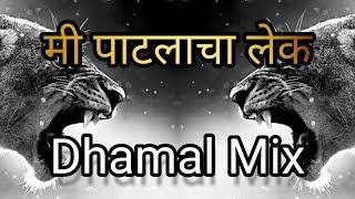 Mi Patlacha Lek Remix ( Famous Kdk Mix VS Dhamal Mix ) DJ CS From Mumbai & DJ Akash | RMS