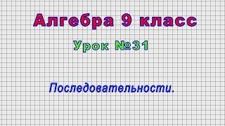 Алгебра 9 класс (Урок№31 - Последовательности.)