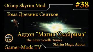 "֎ Тома Древних Свитков - ""Магия Скайрима"" / The Elder Scrolls Tomes - Skyrim Magic Addon ֎ Обзор #38"