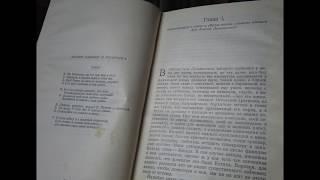 "С любимыми книгами: ""Дон Кихот"" 1"