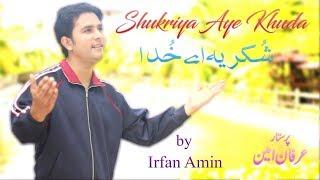Shukriya Aye Khuda, Tu Ne Di Ye Subah by IRFAN   - YouTube