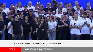 ՈՒՂԻՂ. «Հայաստան» դաշինքի հանրահավաքը