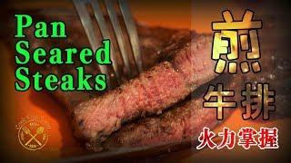 【煎牛排 火力掌握】Hea 煮: 情人節 2019 VLOG - Pan Seared Steaks (Valentine's Dinner Goes Easy)