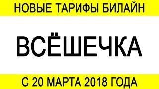 """Тариф Билайн """"В�ёшечка"""" [2018]"""