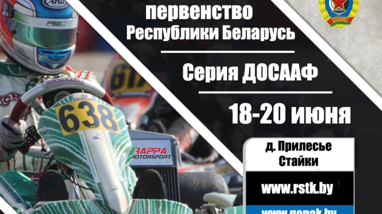 19 июня - 3 этап чемпионата и первенства РБ по картингу