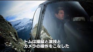 『ミッション:インポッシブル/フォールアウト』ヘリスタント特別映像