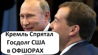 ВОТ ЭТО ПОВОРОТ!!! РОССИЯ СПРЯТАЛА ГОСДОЛГ США В ОФШОРАХ