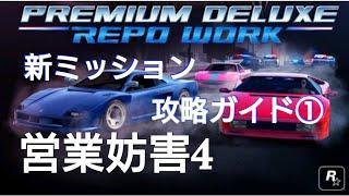 【新ミッション】回収稼業:営業妨害4【GTAO】