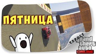 РАЗДАЧА ИГР!!! КАТАЕМ ЖОСТЬ С ПОДПИСОТОЙ :) Пятничный стрим с подписчиками в GTA 5 Online