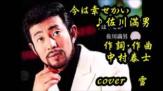 今は幸せかい佐川満男さん唄ってみました♪