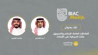 العلاقات العامة، الإعلام والتسويق: مثلث السيطرة على الأزمات مع المهندس أحمد الفنيس