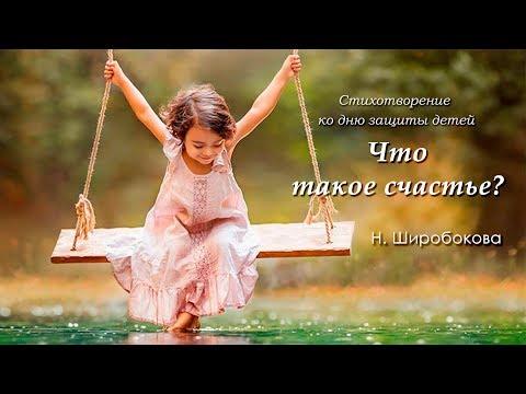 Если счастья долго нет значит оно большое