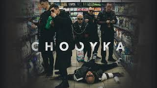 MOZGI   Chooyka Слушайте в наушниках!) [8D Music]